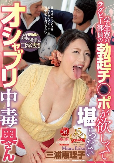 JUY-597 A Horny Housewife Addicted To Dick-Sucking Is Hanging Out At The Student Dorm Because She Wants The Rock Hard Cocks Of The Rugby Team So Bad Eriko Miura