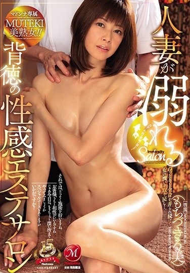 JUY-708 A Madonna Exclusive MUTEKI A Beautiful Mature Woman!! An Erotic Spa Where Married Woman Babes Drown In Immoral Lust Rumi Mochizuki