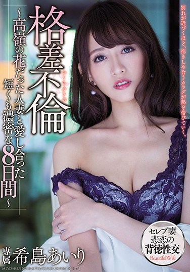 MEYD-445 Affair With A Beautiful Woman – Short And Sweet 8 Days With A Married Woman Way Out Of My League – Airi Kijima