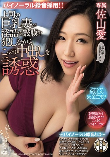 MEYD-447 My Boss' Big Tits Wife Is Luring Me To Secret Temptation With Dirty Talk To Defile My Ears And Creampie Sex Ai Sayama