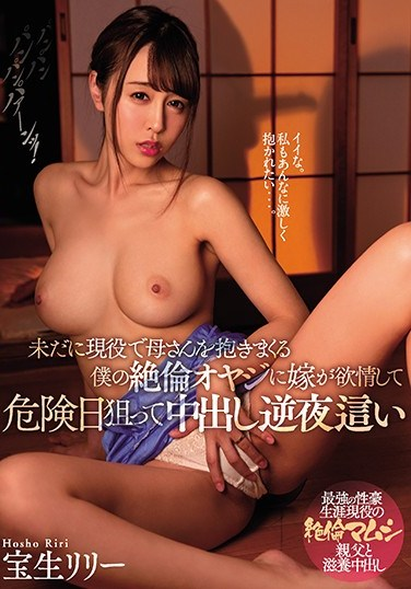 MEYD-454 My Wife Was Turned On By My Insatiable Father Who Still Loves To Fuck My Mom And Visited His Bed At Night To Get Creampied. Riri Hosho