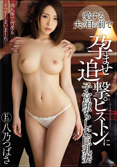 MEYD-473 She's Getting Pregnancy Fetish Fucked In Front Of Her Beloved Husband A Big Tits Wife Who Had Her Pussy Defiled With Follow-Up Piston Pounding Thrusts Tsubasa Hachino