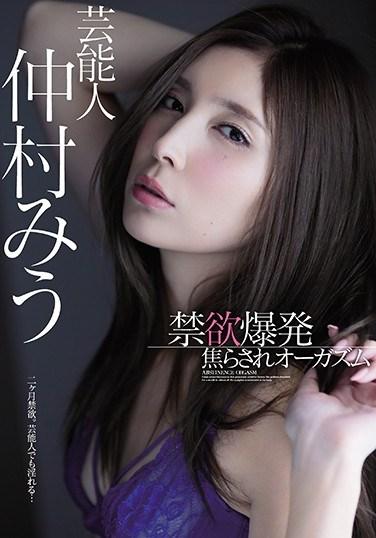 MIDE-607 Forbidden Teasing Orgasmic Sex Miu Nakamura