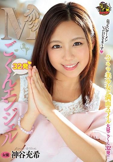MVSD-365 Masochist Cum Swallowing Angel Mitsuki Kamiya