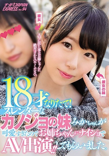 NNPJ-323 Just Turned 18! My Girlfriend's Little Sister Mika Is Slender And Incredibly Cute So I Got Her To Star In A Porno Behind Her Sister's Back!! Pick-Up JAPAN EXPRESS vol. 94