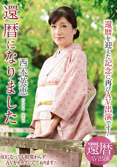 NYKD-097 I'm A 60 Something Woman Now Hanae Nishimoto