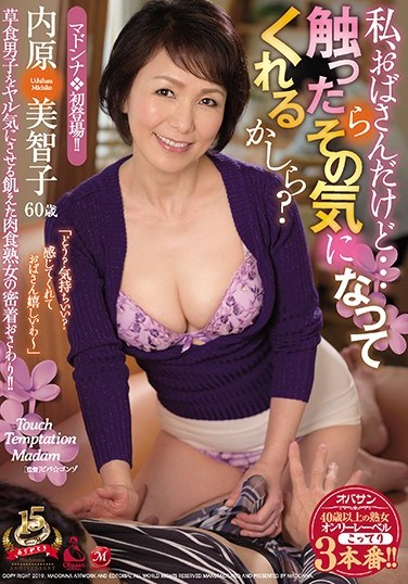 OBA-382 I'm A Middle-Aged Woman… But Would You Be Turned On If I Touched You? Michiko Uchihara