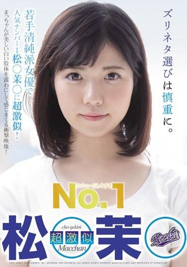 RKI-486 No.1 Jerk-Off Material. Extreme Ma** Matsu*** Lookalike