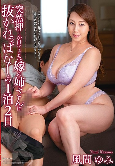 VENU-829 My Wife's Big Sister Suddenly Came Over And Kept On Fucking Me For 2 Days And 1 Night Yumi Kazama