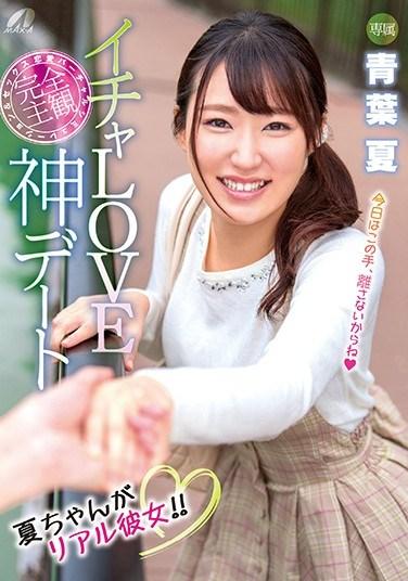 XVSR-437 Make Out Love Goddess Date Natsu Aoba