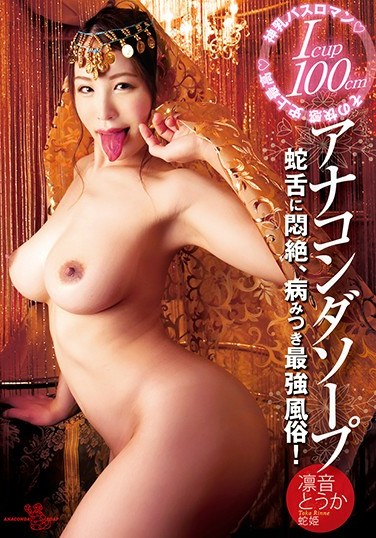 YMDD-149 Anaconda Soapland. The Ultimate Pleasure. Her Snake Tongue Will Make You Squirm With Pleasure. The Most Addictive Massage Parlor! Toka Rinne