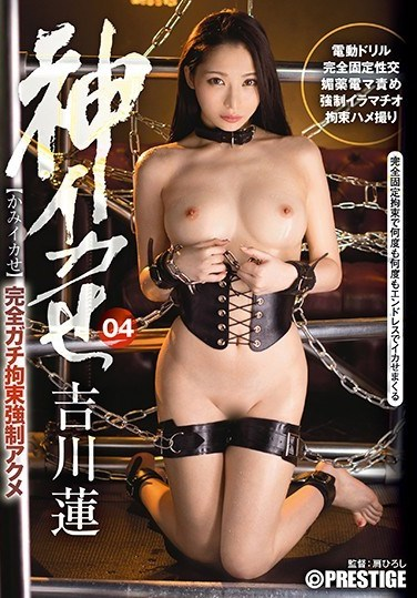 ABP-751 Godly Orgasms Totally Hardcore Bondage And Forced Orgasms 04 Her Pussy Gets Destroyed By An Excess Of Pleasure And Pain! Ren Yoshikawa
