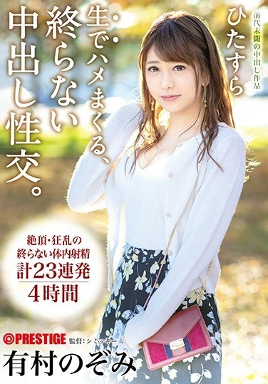 ABP-820 Endless Creampie Sex, Relentlessly Raw Fucking The Creampie Documents Have No Time To Wait For You Nozomi Arimura