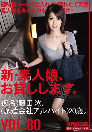 CHN-166 All New We Lend Out Amateur Girls. 80 Mio Fujita (Not Her Real Name) (Temporary Part-Time Worker) 20 Years Old