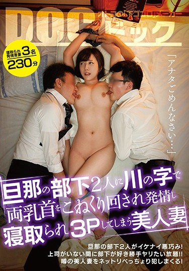DOCP-113 This Beautiful Married Woman Was Sleeping With Two Of Her Husband's Junior Associates On Each Side Of Her, Who Were Tweaking Her Nipples Until She Got Hot And Horny And Agreed To Have Threesome Sex