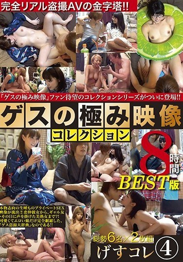 FSB-004 Filthy Video Collection 04