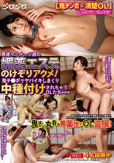 GIRO-037 A Shady Masseur Makes Women Orgasm With His Aphrodisiac Massages! His Demon Cock Makes Office Ladies Orgasm And Gives Them Creampies LOL