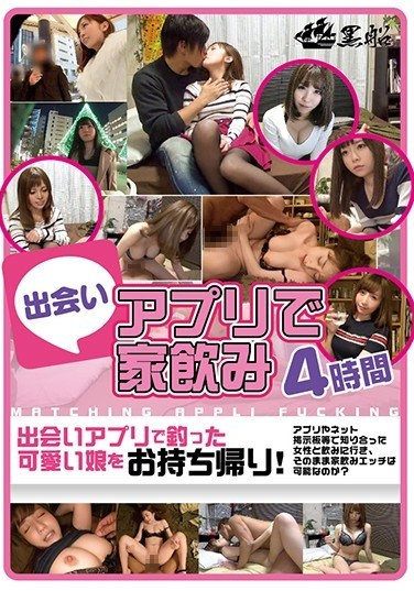 KFNE-004 [Finding A Girl On A Dating App And Bringing Her Home For Drinks] I Took Home A Cute Girl I Met Through A Dating App! After A Few Drinks At Home…