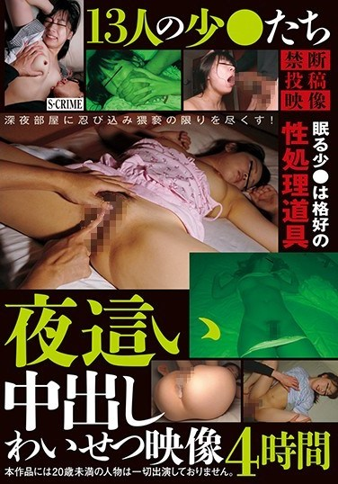 SCR-213 13 Young Girls In An Immoral Night Visit Creampie Video 4 Hours