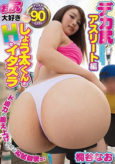 GVG-780 The Naughty Pranks Of Ass-Loving Shota. Nao Kiritani