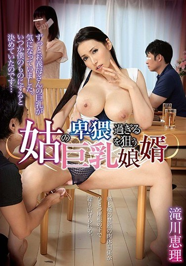 GVG-781 A Man Wants His Mother-In-Law's Obscene Tits. Eri Takigawa