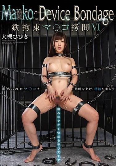 GVG-804 Ma*ko Device Bondage VI Steel Tied Up Pussy Torture Hibiki Otsuki