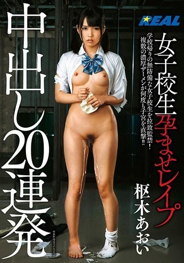 REAL-682 Schoolgirl Pregnancy Fetish Rape Creampies – 20 In A Row – Aoi Kururugi