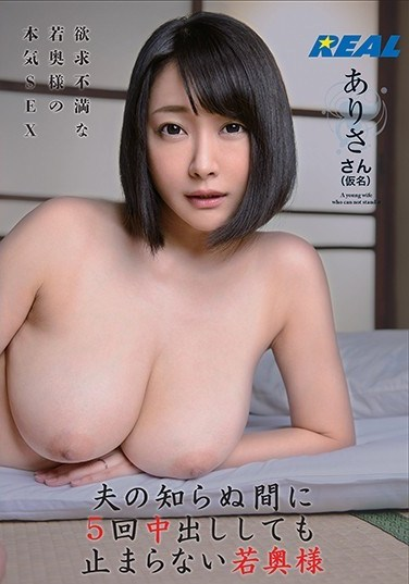XRW-558 The Young Madam Who Can't Stop Even After Getting Creampied 5 Times Behind Her Husband's Back. Arisa Hanyu (Pseudonym)