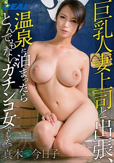 XRW-599 I Stayed With My Busty, Married Boss At A Hot Spring Inn On A Business Trip And Found Out She's A Real Cougar. Kyoko Maki