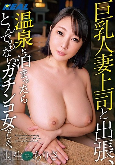 XRW-609 I Discovered My Busty, Married Boss Was A Shockingly Aggressive Woman While Staying At A Hot Spring Inn On A Business Trip. Arisa Hanyu