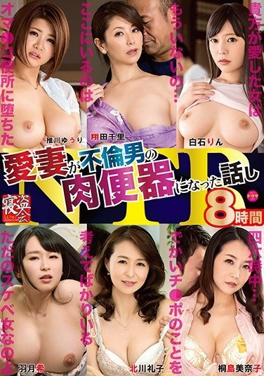 MGHT-223 Cuckolders My Beloved Wife Was A Human Toilet For Another Man 8 Hours MGHT- 223