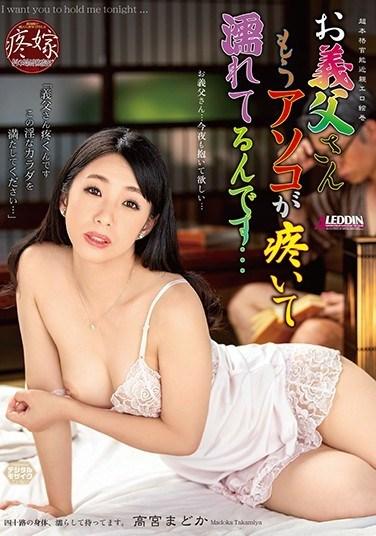 SPRD-1084 Stepfather, I'm Already So Sore And Wet Down There… Madoka Takamiya