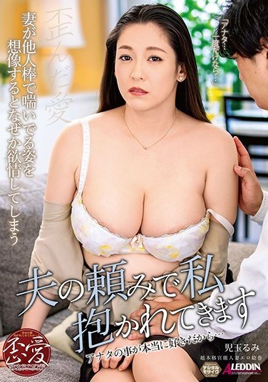 SPRD-1089 I'm Being Fucked Because My Husband Asked Me To Rumi Kodama