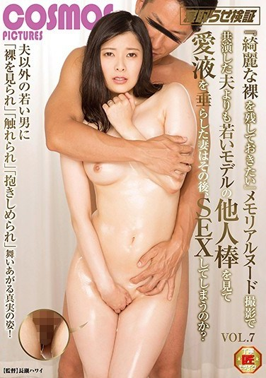 """HAWA-157 A Cuckold Investigation """"I Want To Record My Beautiful Naked Body For Posterity"""" When She Participated In A Memorial Real Nude Photo Session With A Young Model With A Big Cock, She Began To Drool With Lust And Forgot All About Her Husband, But Will She Fuck Him Too? vol. 7"""
