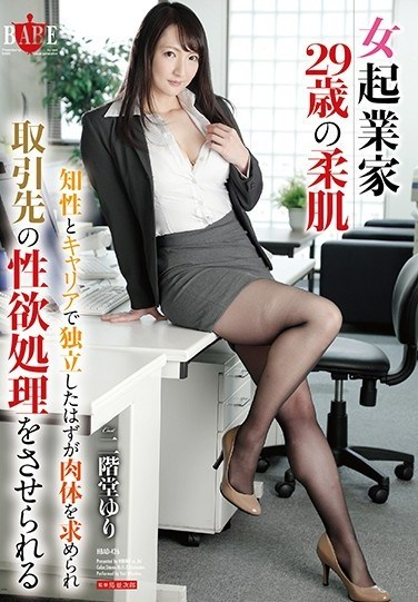 HBAD-426 A 29-Year Old Female Entrepreneur With Soft Skin And Brains Was Supposed To Launch Her Career By Starting Her Own Business, But When She Was Sexually Harassed, She Was Forced To Satisfy The Desires Of Her Client Yuri Nikaido