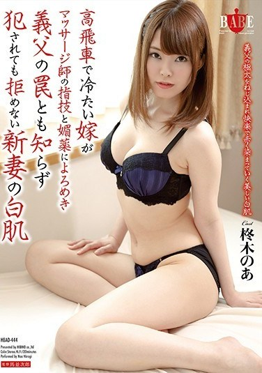 HBAD-444 Snobby Cold Bride Feels Warmth From Masseuse's Fingering Technique, And Gets Hot From Aphrodisiacs – She Doesn't Know It's Her Father-In-Law's Trap! Gorgeous Pale Girl Noa Hiiragi Won't Say No To Getting Fucked