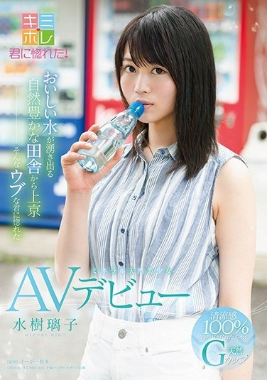 KMHR-045 She Came To Tokyo From A Place In The Country Rich In Nature With Clean Spring Water. I'm In Love With The Innocent Girl. Natural Beauty, Riko Mizuki. Porn Debut