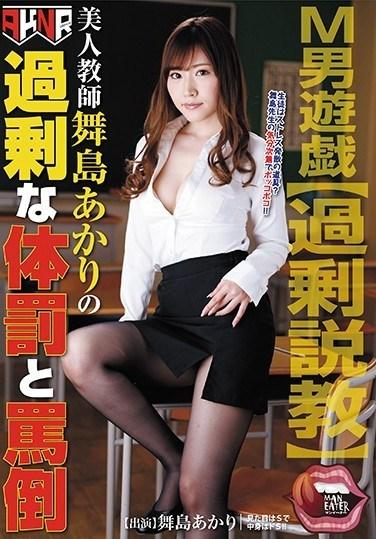 MANE-019 Maso Man Hot Plays A Beautiful Teacher Akari Maijima In Excessive Punishment And Verbal Abuse