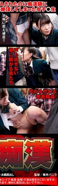 NHDTB-242 A Barely Legal Teen Is Gang Raped By Molesters Until She Orgasms Despite The Pain