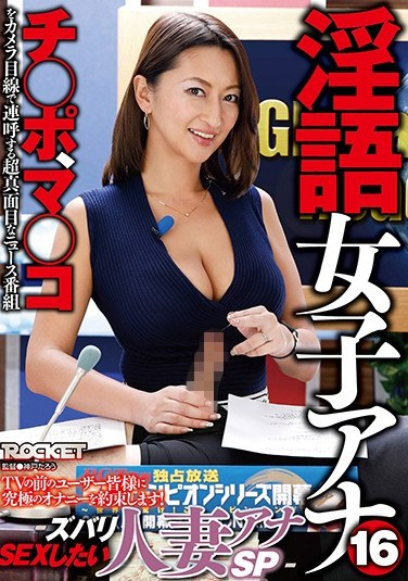 RCTD-182 Dirty-Talking Anchorwoman 16. Married Anchorwomen Who Want To Fuck Special