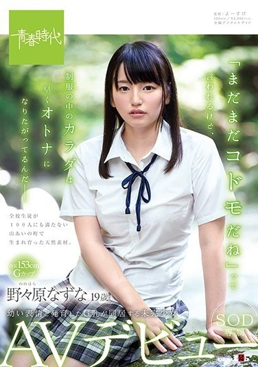 """SDAB-073 They Say That I'm """"Still A Child"""" But My Body Under My Uniform Wants To Be Grown-Up. Nazuna Nonohara, 19 Years Old. Exclusive SOD Porn Debut"""