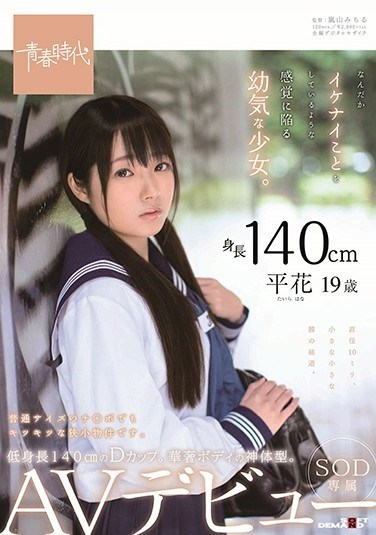SDAB-076 A 140cm Tall Little Woman This Naive Barely Legal Thinks She May Be Doing Something Wrong Hana Taira 19 Years Old An SOD Exclusive Adult Video Debut