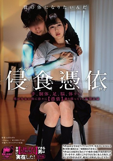 SDDE-554 Invading Possession. Hands, Torso, Feet, Brain, Her Whole Body. A Man Gradually [Possesses] A Barely Legal Girl;s Body. The Record Of Her Confinement.