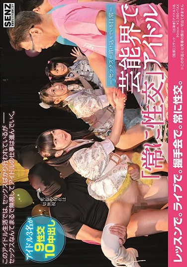 SDDE-567 – When Sex Infiltrates Your Everyday Life – An Idol Who's Fucking Everybody In The Entertainment Business