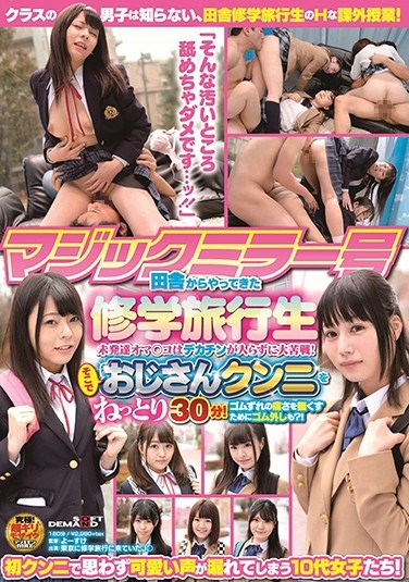 SDMM-004 The Magic Mirror Number Bus This Girl Came Out From The Country On A School Trip Adventure But Her Pussy Was So Underdeveloped That Our Big Cocks Wouldn't Fit! But Then This Dirty Old Man Spent A Good 30 Minutes Giving Her Cunnilingus! And In Order To Avoid Giving Her Sweet Little Pussy Rubber Burns, He Took That Rubber Off Too!?