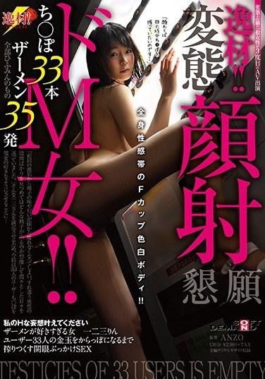 SDMU-854 Rin Hifumi Loves Cum And Milks 33 Sets Of Balls Dry Enlightenment Fuck