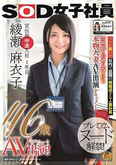 SDMU-919 SOD Female Employee. Mid-Career Recruit In Her First Year With The Company From The Advertising Department. Maiko Ayase, 46 Years Old