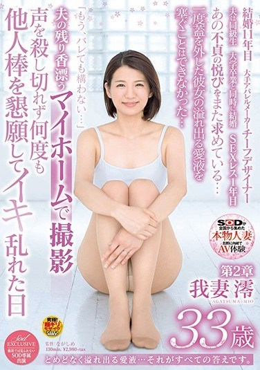 SDNM-167 Overflowing Love Juices… That Answers Everything. Mio Agatsuma, 33 Years Old. Chapter 2. Filmed In The Home She Shares With Her Husband. Unable To Keep Her Voice Down, She Begged Strangers To Fuck Her And Orgasmed Repeatedly.