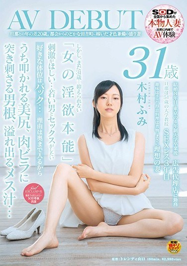 SDNM-170 20 Years Younger Than Her Husband. A Beautiful And Intelligent Wife Who Came To The Country From The City. Fumi Kimura, 31 Years Old. Porn Debut