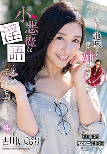 STAR-909 Iori Kogawa Normally She's A Plain Jane Before I Knew It, My Big Sister Had Become A Little Devil Cock Temptress Who Lures Men to Temptation With Dirty Talk!
